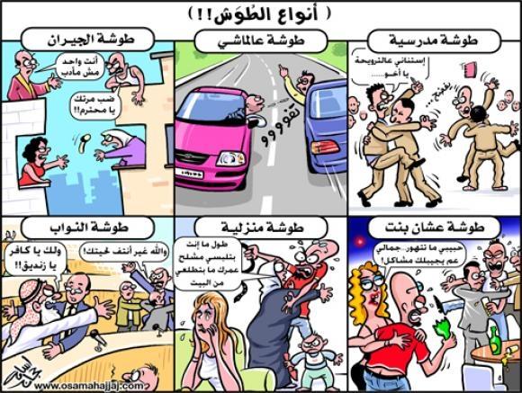 كاريكاتير انواع الطوش بالاردن , كاريكاتير المشاكل والعنف في الاردن 2019