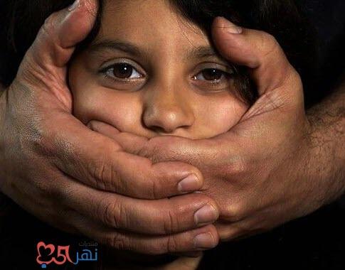 مشاكل التحرش الجنسي بالأطفال اليكم الآثار والحلول