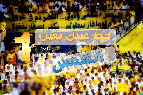 اجمل ماقيل في نادي النصر , كلام حلو عن فوز النصر , كلمة نصر بالانجليزي