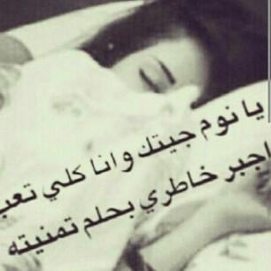 عبارات عن النوم , بيسيات نوم , خواطر عن النوم , عبارات قبل النوم
