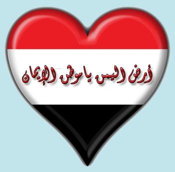 كلمات عن الوطن اليمني , عبارات وطنية عن اليمن , خواطر عن اليمن السعيد