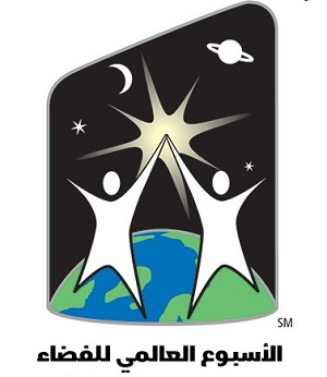 موعد اسبوع الفضاء العالمي , الفائدة من اسبوع الفضاء