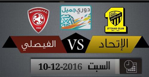 شاهد مباراة الاتحاد و الفيصلي السبت 10-12-2016 , دوري جميل الجولة 12