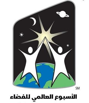 التعريف باسبوع الفضاء العالمي , لماذا الاحتفال باسبوع الفضاء