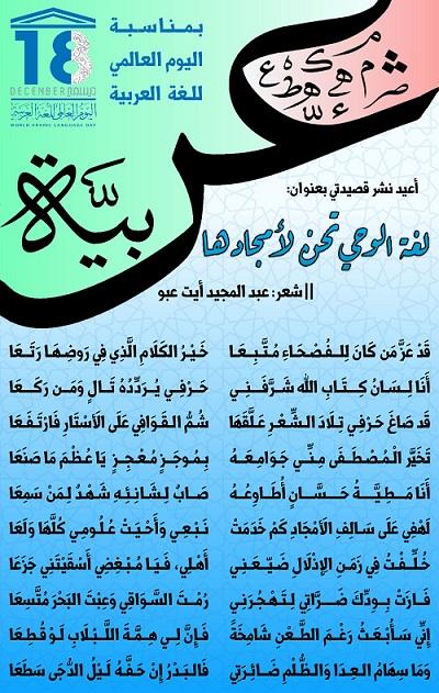 لغة الضاد , قصائد عن اللغة العربية , اشعار عن اليوم العالمي للغة العربية