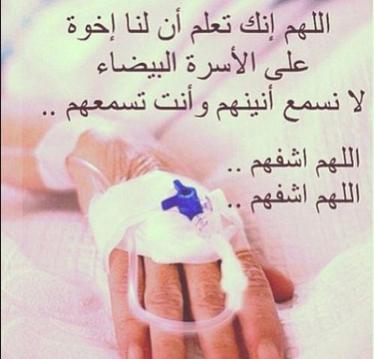 دعاء يقال للمريض , مرض الزوجة , مرض الأخ , دعاء لشفاء المريض