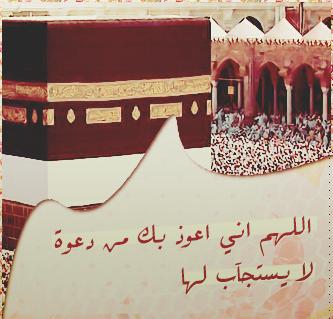 توبيكات واتس اب مكة , حالات واتس اب مكة المكرمة , توبيكات مسافر الى مكة