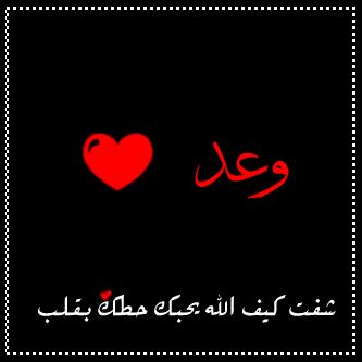 اسم وعد مزخرف , اسم وعد بالانجليزي , waad name wallpaper hd