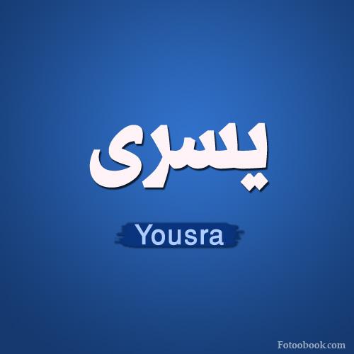 اسم يسرى مزخرف , اسم يسرى بالانجليزي , Yusra name wallpaper hd