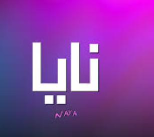 معنى اسم نايا naya