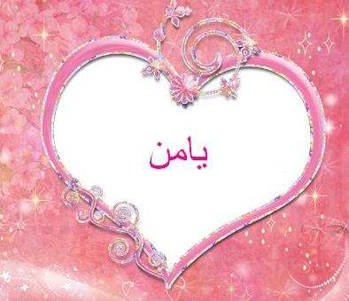 معنى اسم يامن yamn