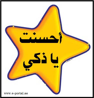 صور مكتوب عليها كلمات تشجيعية للطالبات و الطلاب