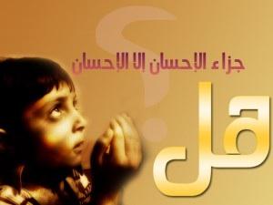 تغريدات عن الاحسان, عبارات عن فضل الاحسان, حكم عن الاحسان
