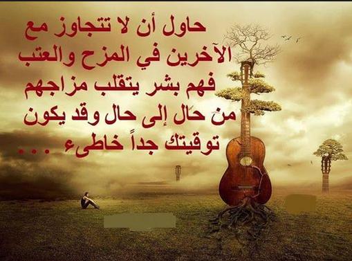صور حكم ومواعظ - صور حكم فيس بوك - صور مكتوب عليها حكم