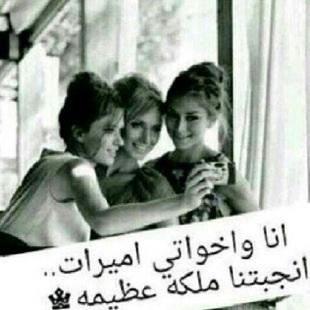 عبارات عن حب الاخت , قصيدة عن مدح الاخوات , قصائد عن اختي الجميلة