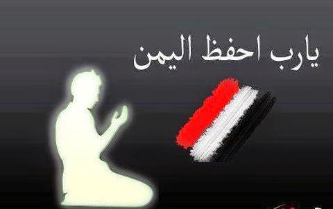 اذاعة مدرسية كاملة عن اليمن , كلمة صباحية عن اليمن