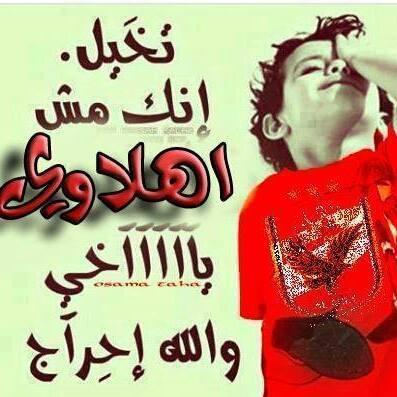 كلام جميل عن الاهلي المصري , عبارات مدح النادي الاهلي