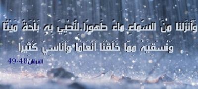 ايات مذكور فيها المطر والغيث , صور مكتوب عليها ايات عن المطر
