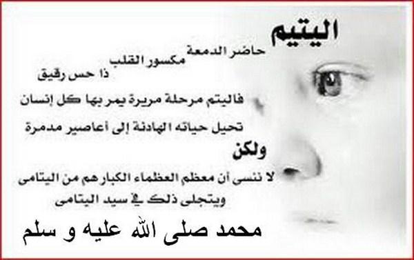 خلفيات يوم اليتيم العربى , صور عن يوم اليتيم