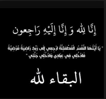 دعاء الميت مكتوب:
