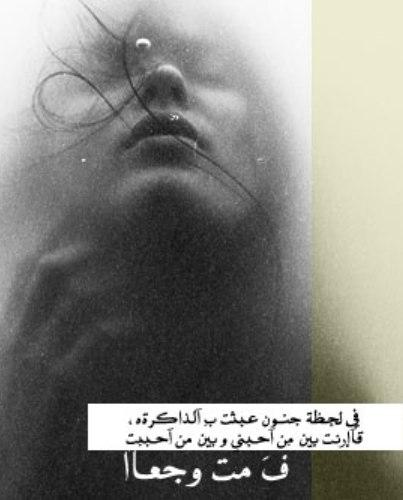 قصائد قصيرة عن القهر , اشعار حزن وقهر , اشعار عن قهر الصديق