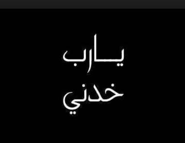 صور مكتوب عليها يارب اموت , رمزيات فيس يارب ريحنى
