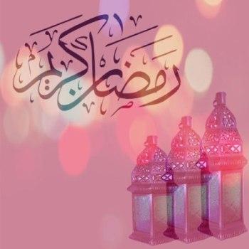 رسائل حلوة عن ليالي رمضان , بيسيات عن شهر رمضان