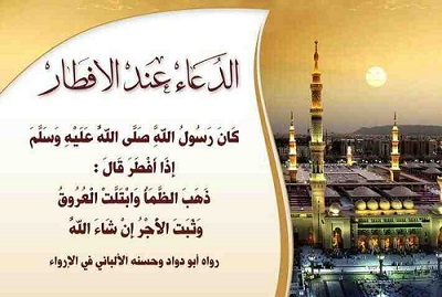 دعاء قبل الافطار برمضان , ادعية رمضانية قبل وبعد الفطور