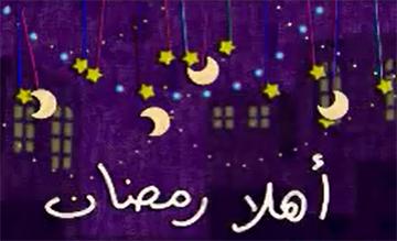 صور مكتوب عليها اهلا رمضان , رمزيات اهلا رمضان