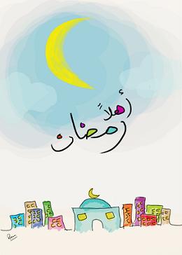 عبارات اهلا رمضان , رسائل اهلا رمضان