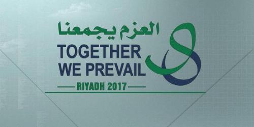 صور شعار قمة الرياض العزم يجمعنا