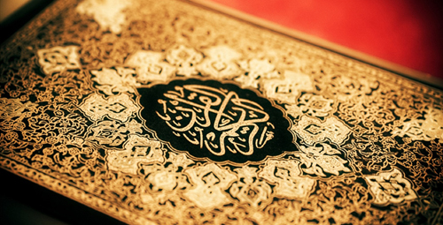 سورة المعارج بالتشكيل بخط كبير , سورة المعارج مكتوبة بالخط العثماني