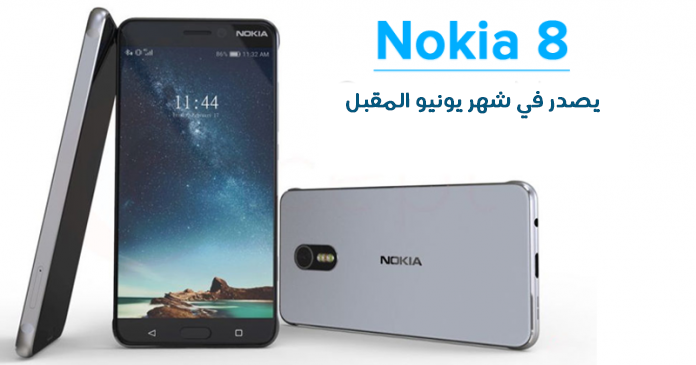 مواصفات هاتف نوكيا 8 ونوكيا 9 , هواتف نوكيا بنظام اندرويد