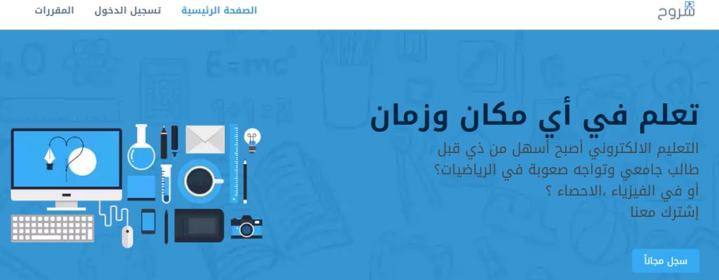 موقع شروح shroo7 يقدم دروس وشرح المقررات الجامعية العلمية