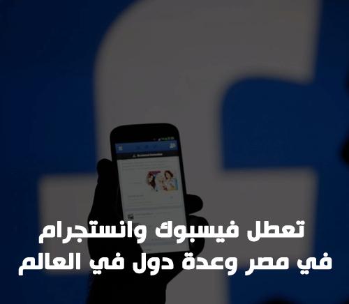 اسباب تعطل الفيسبوك والانستجرام في مصر وعدة دول في العالم