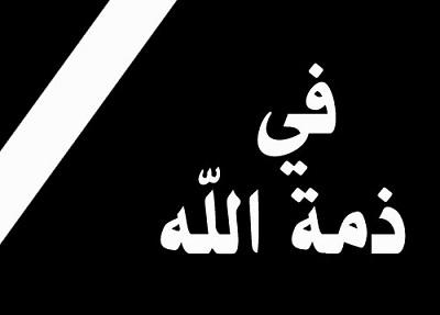 كلمة حداد مزخرفة , رمزيات مكتوب عليها حداد