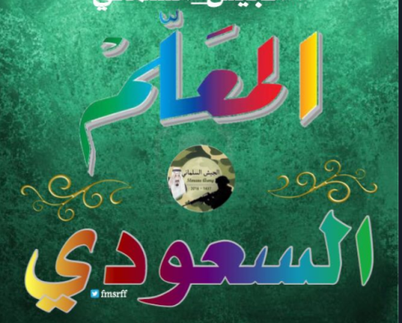 عبارات عن المعلم السعودي , كلام مدح للمعلم السعودي