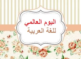 ثيمات جاهزة عن لغة الضاد ثيمات جاهزة عن اللغة العربية الإبداع