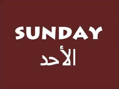 صور مكتوب عليها يوم الاحد , يوم الاحد بالانجليزي Sunday