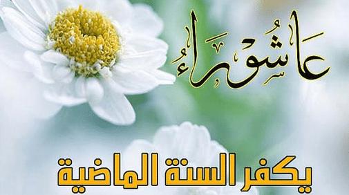 دعاء النبي يوم عاشوراء , أفضل أدعية يوم عاشوراء