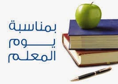 عبارات عن اليوم العالمي للمعلم , تهنئة بمناسبة يوم المعلم