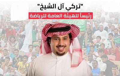 صور تركي آل الشيخ الهيئة العامة للرياضة بجودة HD