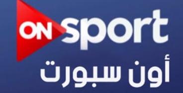 تردد قناة اون سبورت on sport على نايل سات