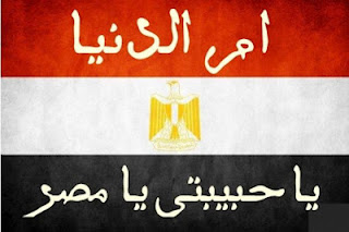 حكمة صباحية عن مصر , اذاعة كاملة عن حب مصر