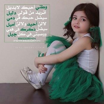 عبارات عن اليوم الوطني للطفل , كلمات قصير للاطفال عن حب الوطن