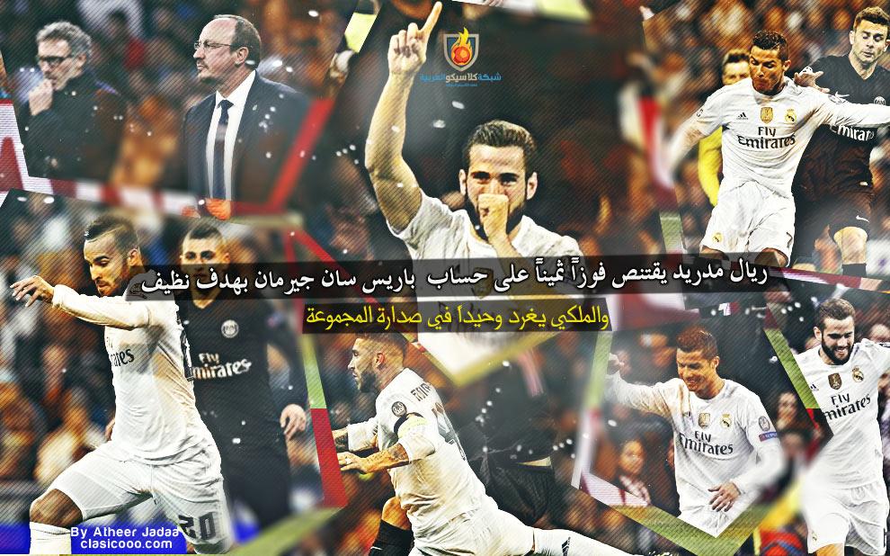 أهداف مباراة ريال مدريد و باريس سان جيرمان 1 \ 0 الاياب دوري آبطال أوروبا 2015 / 2016