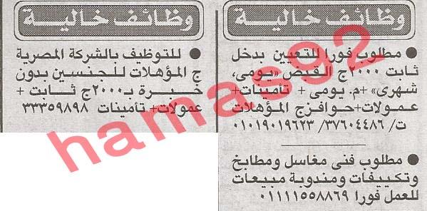 وظائف خالية جريدة الاخبار فى مصر الاثنين 25/3/2013