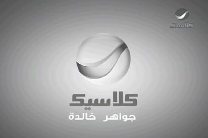 تردد قناة روتانا كلاسيك على العرب سات , جديد العرب سات قناة روتانا كلاسيك