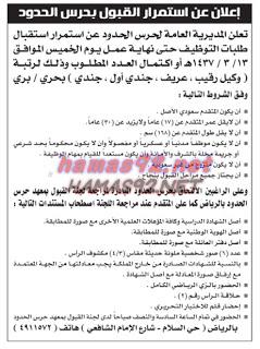 وظائف بجريدة عكاظ السعودية الاربعاء 12 ربيع الاول 1437 الموافق 23-12-2015