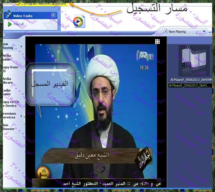 طريقة التسجيل والمشاهدة WinClip 00564952888320919508.jpg
